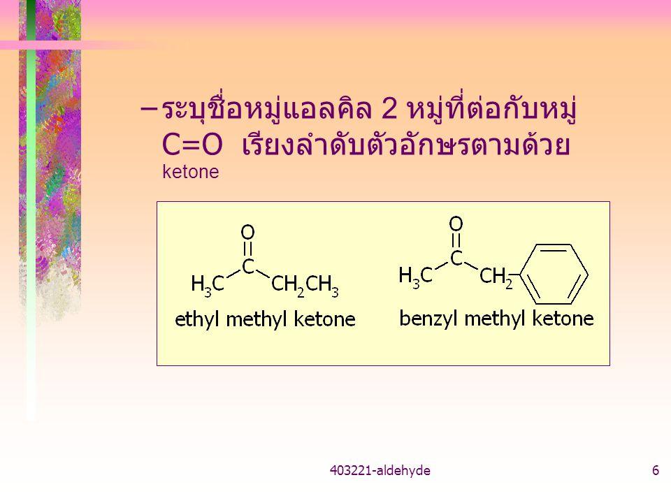 ระบุชื่อหมู่แอลคิล 2 หมู่ที่ต่อกับหมู่ C=O เรียงลำดับตัวอักษรตามด้วย ketone