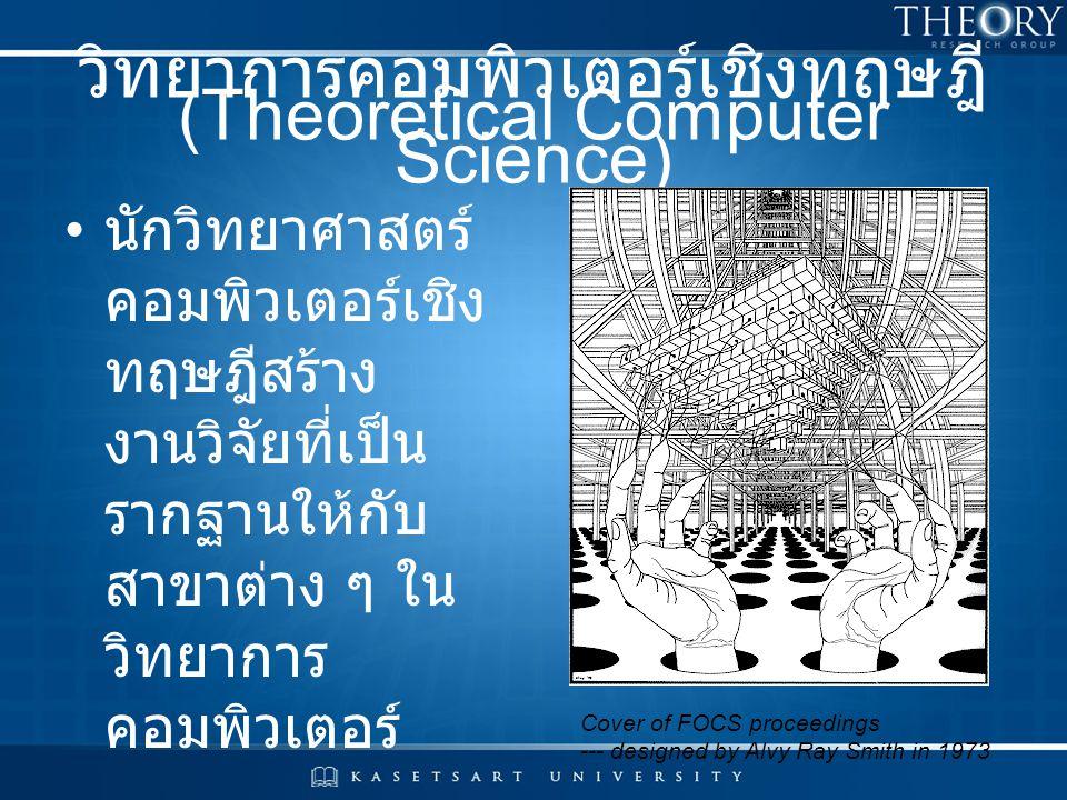 วิทยาการคอมพิวเตอร์เชิงทฤษฎี (Theoretical Computer Science)
