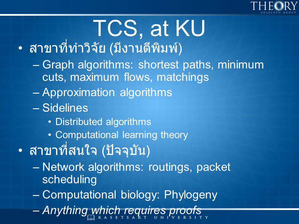 TCS, at KU สาขาที่ทำวิจัย (มีงานตีพิมพ์) สาขาที่สนใจ (ปัจจุบัน)