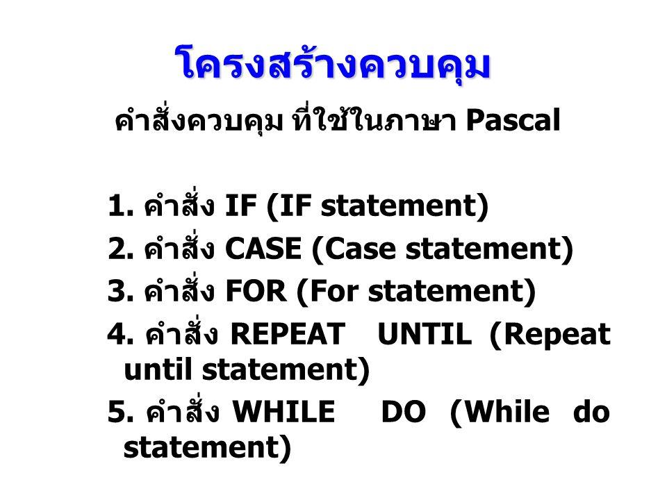 คำสั่งควบคุม ที่ใช้ในภาษา Pascal