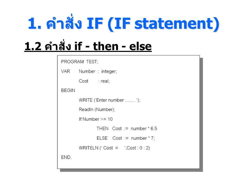 1. คําสั่ง IF (IF statement)