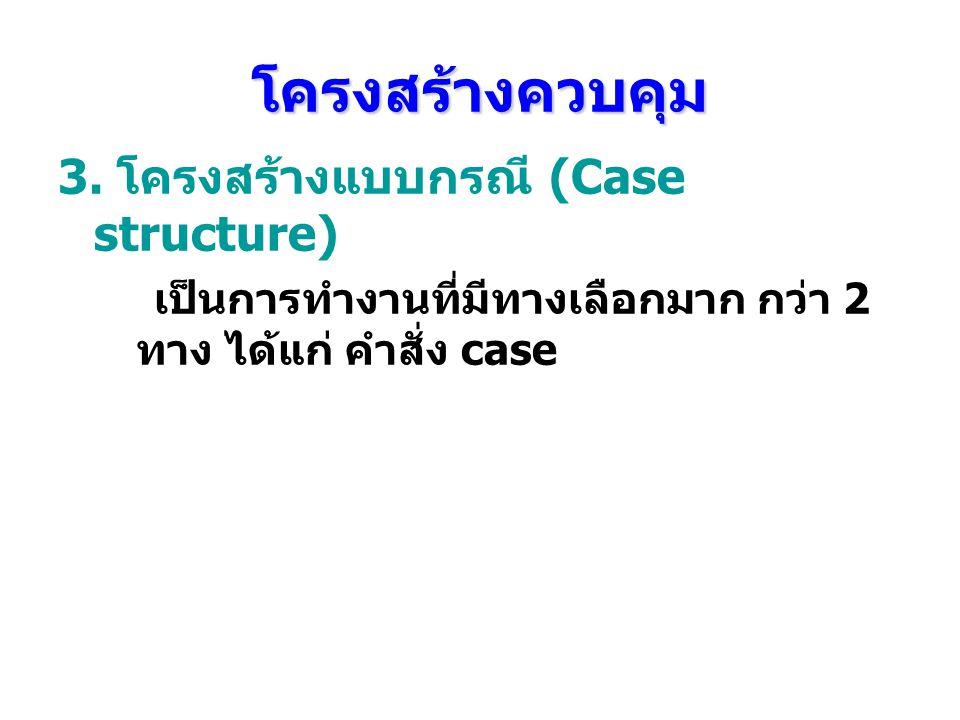 โครงสร้างควบคุม 3. โครงสร้างแบบกรณี (Case structure)