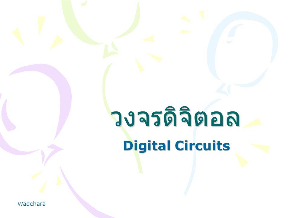 วงจรดิจิตอล Digital Circuits Wadchara