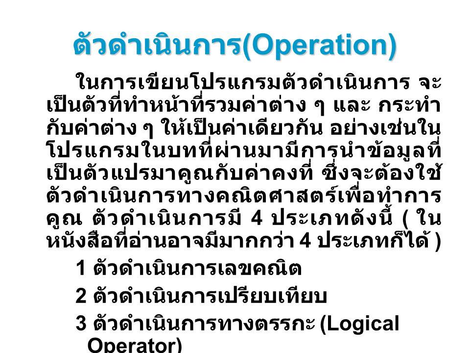 ตัวดำเนินการ(Operation)