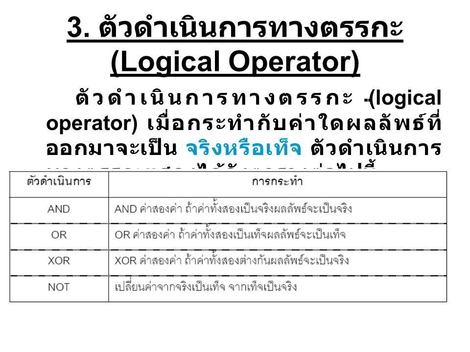 3. ตัวดําเนินการทางตรรกะ (Logical Operator)