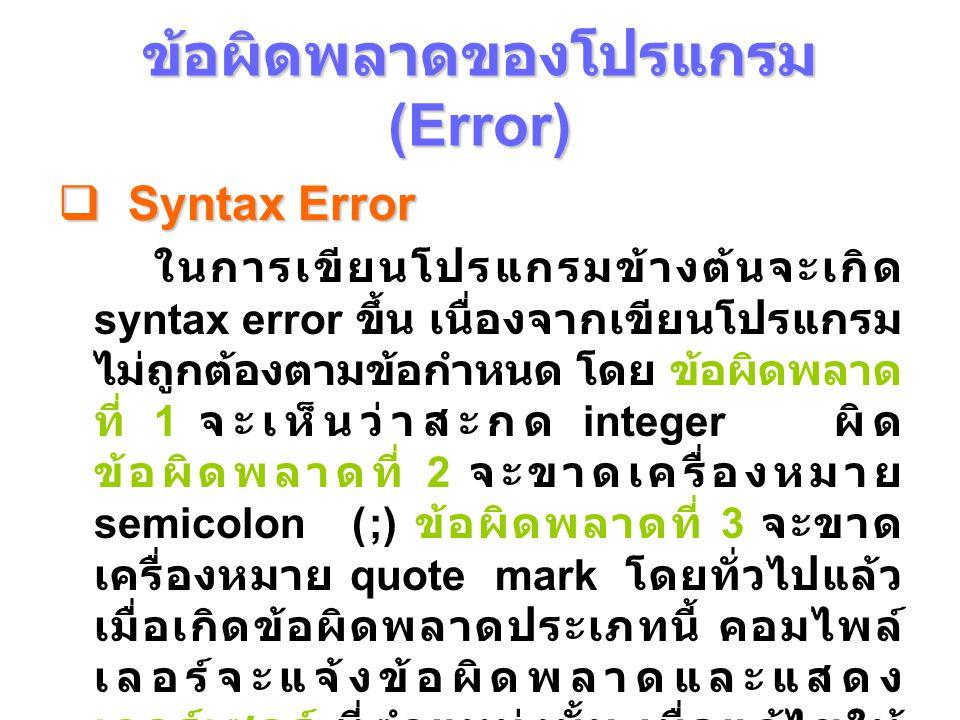ข้อผิดพลาดของโปรแกรม (Error)