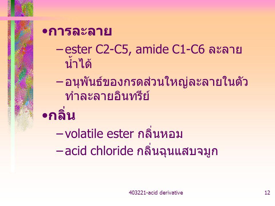 การละลาย กลิ่น ester C2-C5, amide C1-C6 ละลายน้ำได้