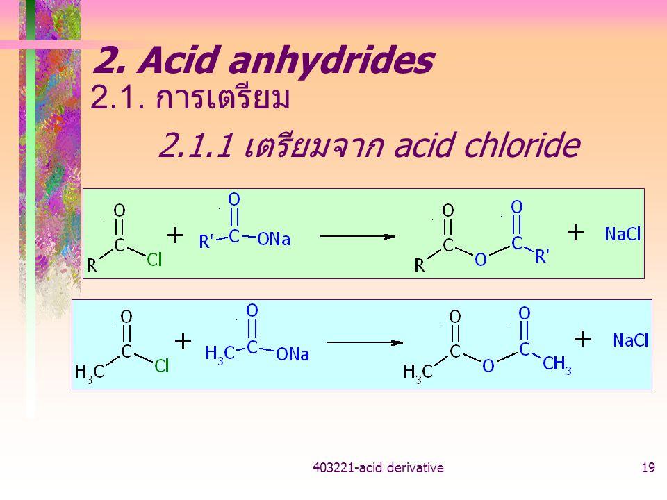 2. Acid anhydrides 2.1. การเตรียม 2.1.1 เตรียมจาก acid chloride
