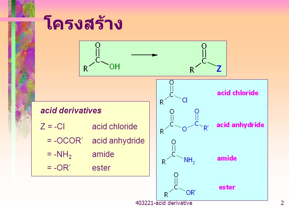 โครงสร้าง acid derivatives Z = -Cl acid chloride