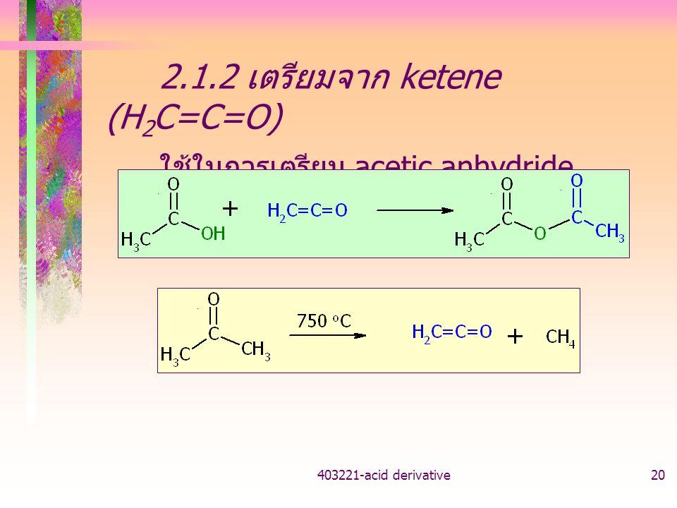 2.1.2 เตรียมจาก ketene (H2C=C=O) ใช้ในการเตรียม acetic anhydride