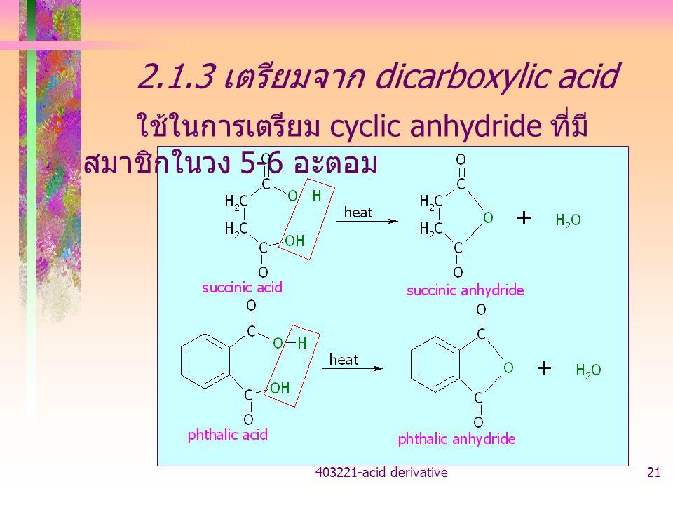 2.1.3 เตรียมจาก dicarboxylic acid