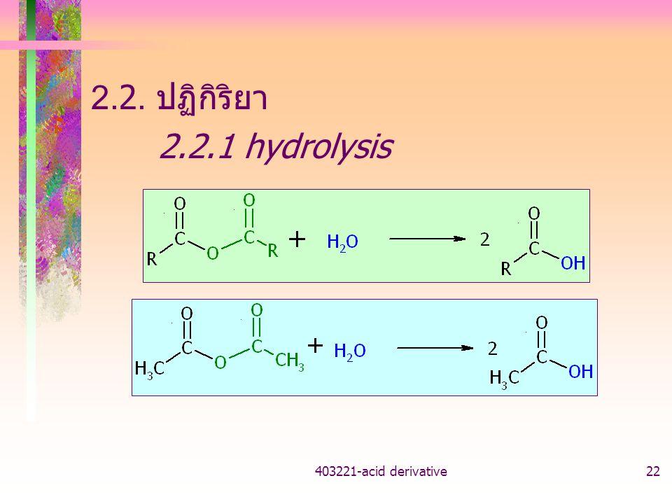 2.2. ปฏิกิริยา 2.2.1 hydrolysis 403221-acid derivative