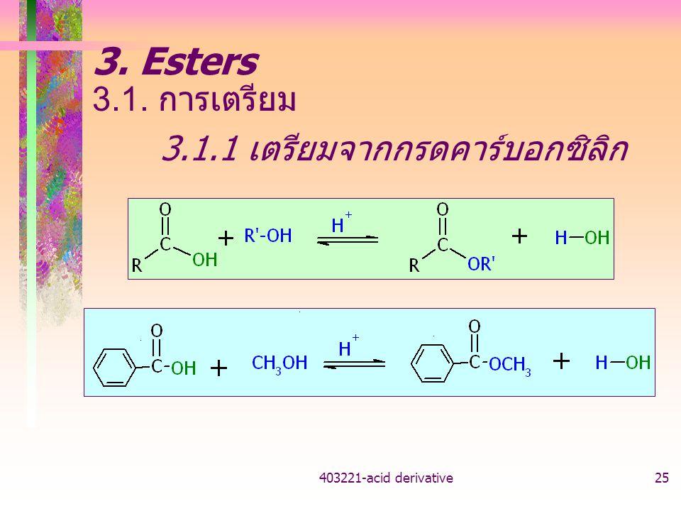 3. Esters 3.1. การเตรียม 3.1.1 เตรียมจากกรดคาร์บอกซิลิก
