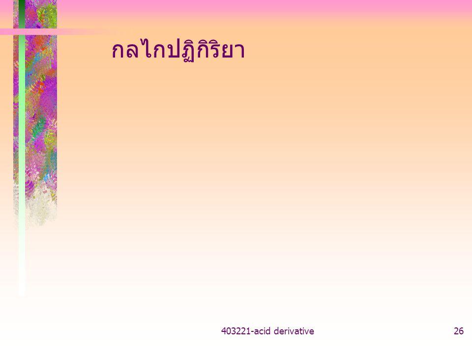 กลไกปฏิกิริยา 403221-acid derivative
