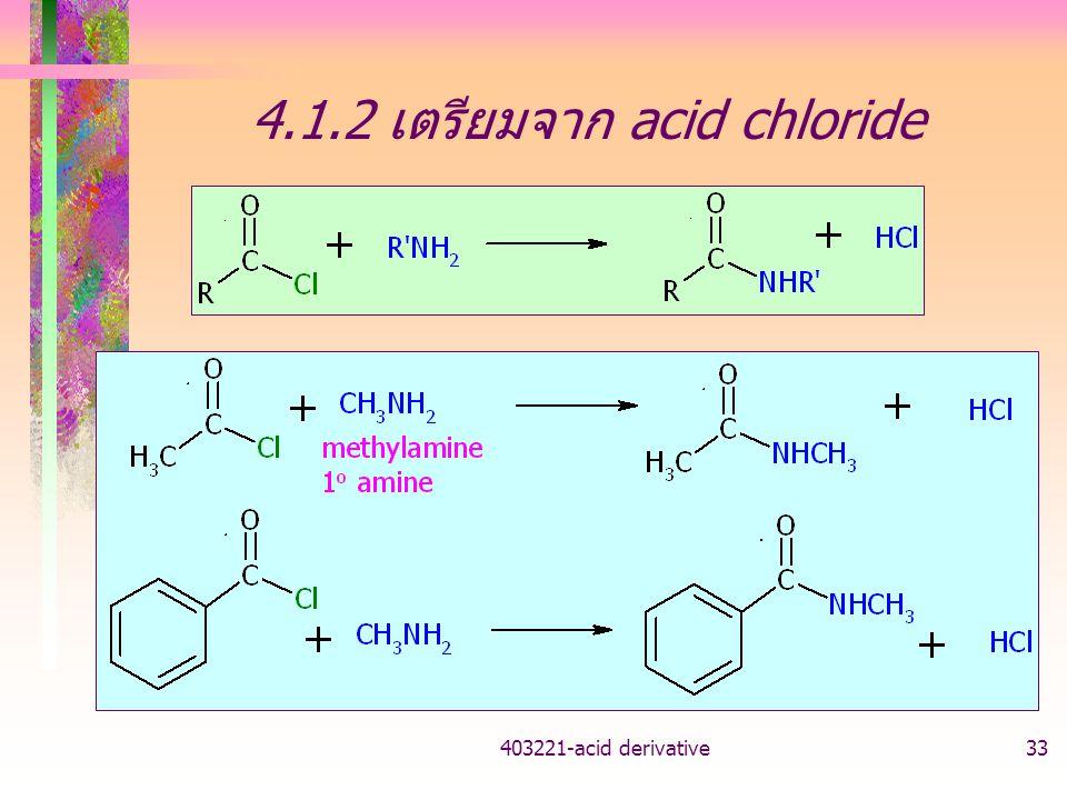 4.1.2 เตรียมจาก acid chloride