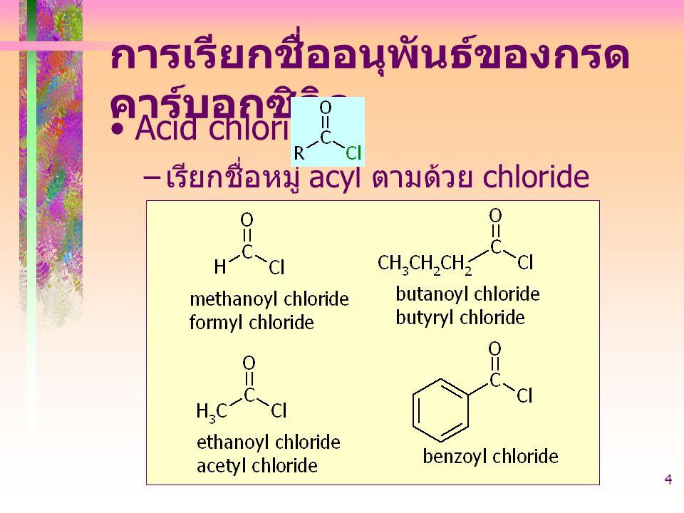 การเรียกชื่ออนุพันธ์ของกรดคาร์บอกซิลิก