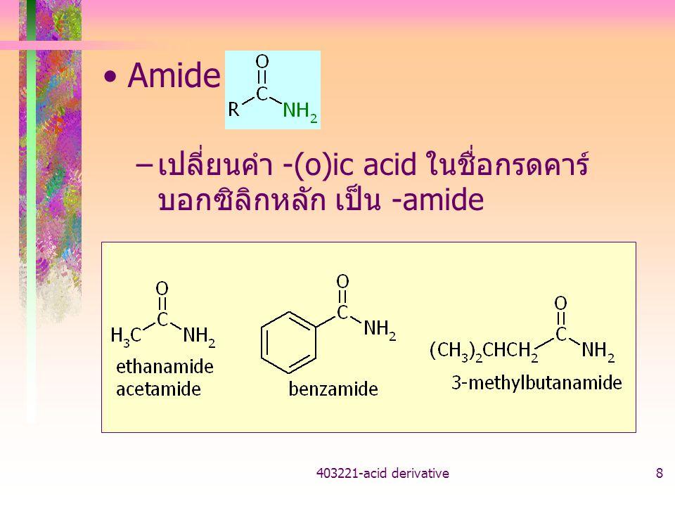 Amide เปลี่ยนคำ -(o)ic acid ในชื่อกรดคาร์บอกซิลิกหลัก เป็น -amide