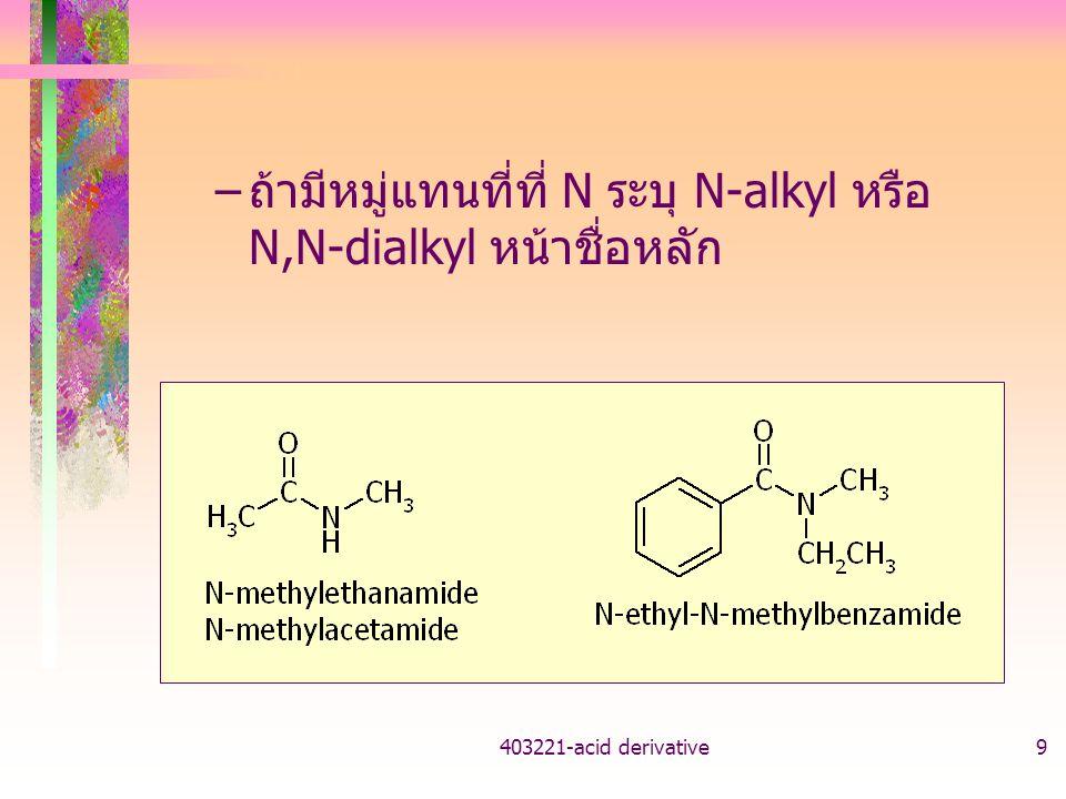 ถ้ามีหมู่แทนที่ที่ N ระบุ N-alkyl หรือ N,N-dialkyl หน้าชื่อหลัก