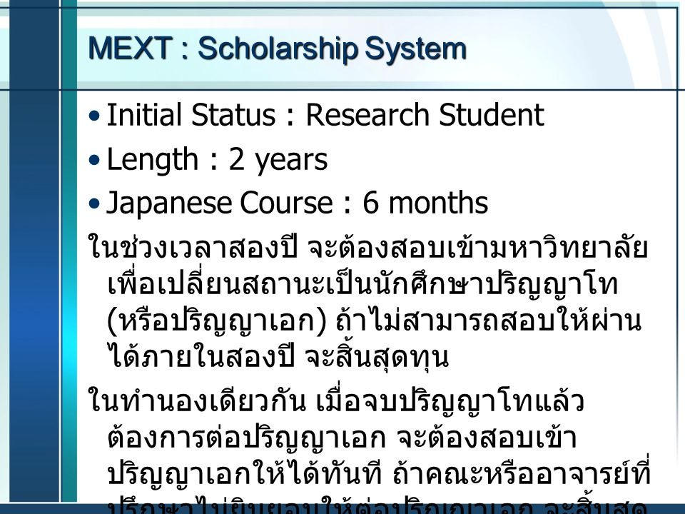 MEXT : Scholarship System