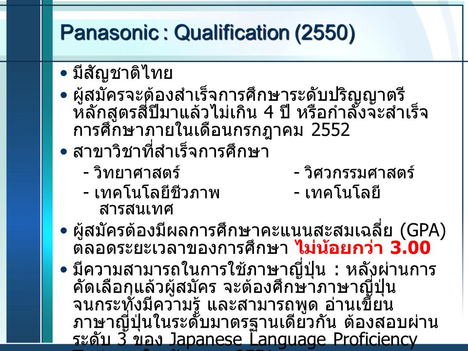 Panasonic : Qualification (2550)