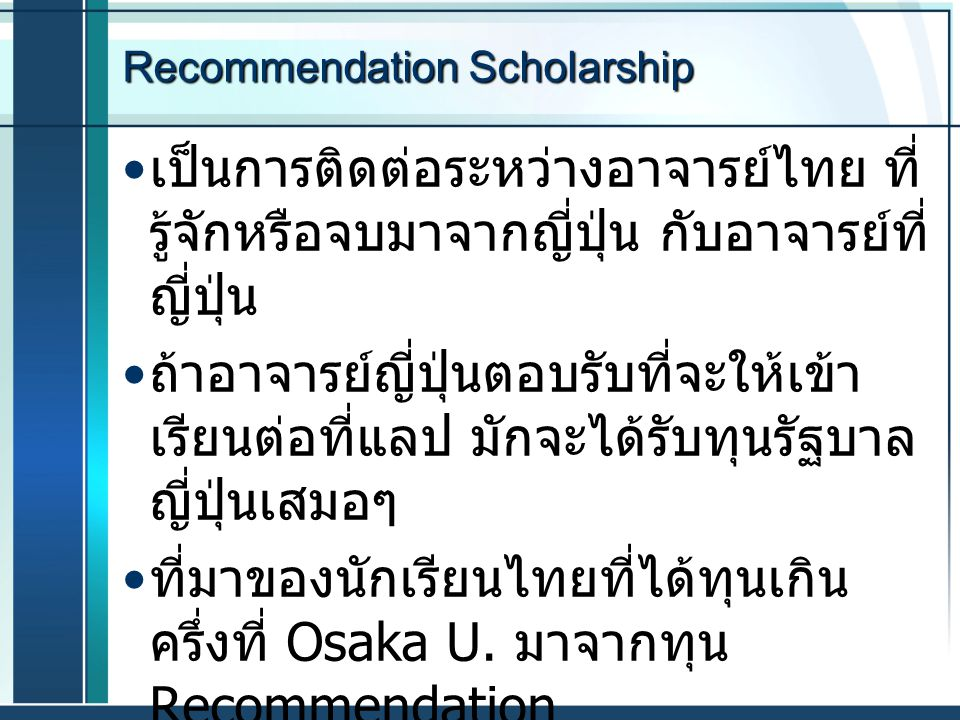 Recommendation Scholarship