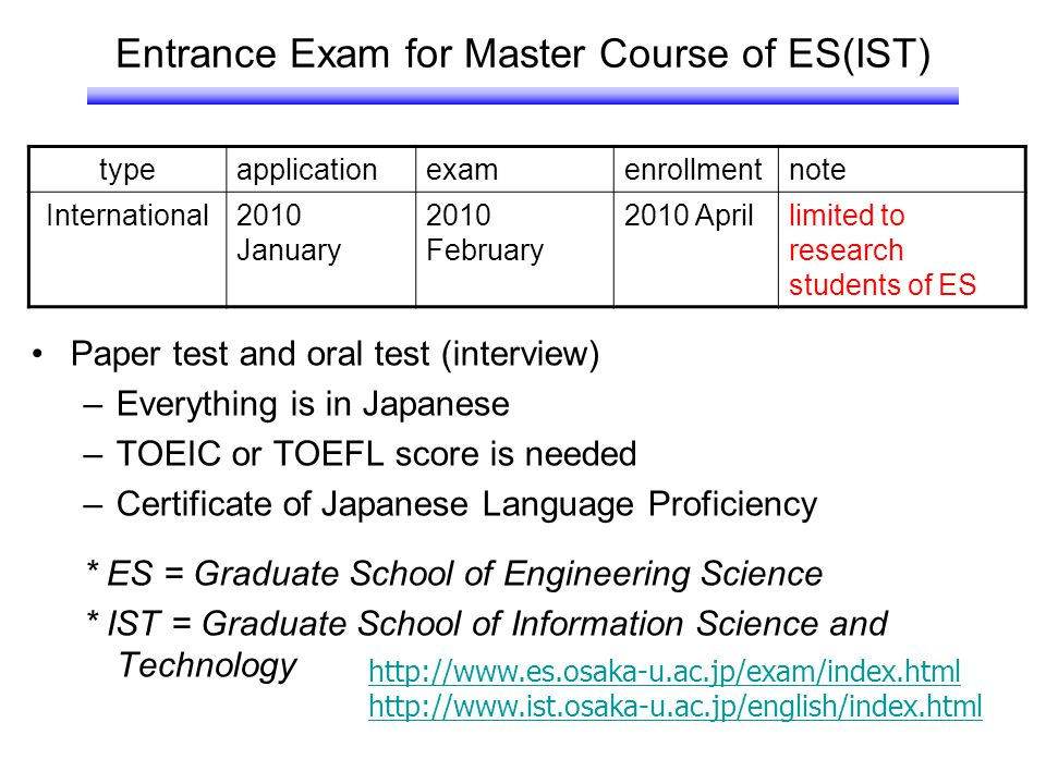 Entrance Exam for Master Course of ES(IST)