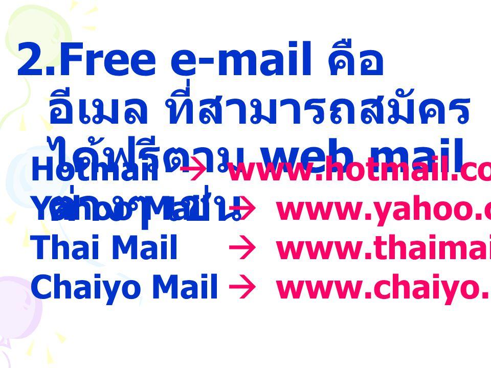 Free e-mail คือ อีเมล ที่สามารถสมัครได้ฟรีตาม web mail ต่างๆ เช่น