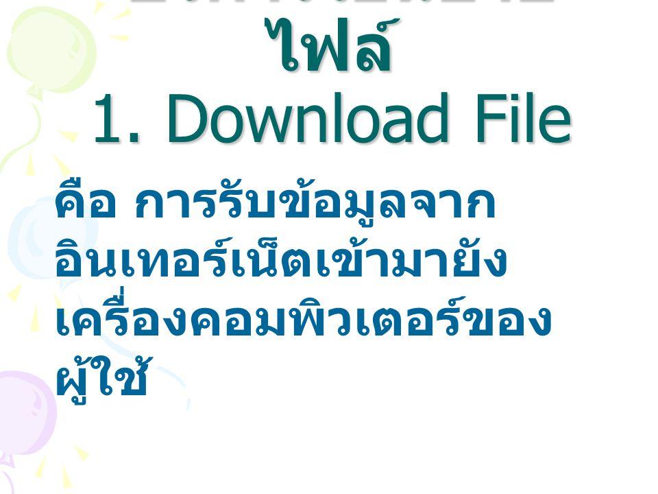 บริการโอนย้ายไฟล์ 1. Download File