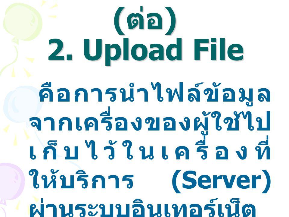 บริการโอนย้ายไฟล์ (ต่อ) 2. Upload File