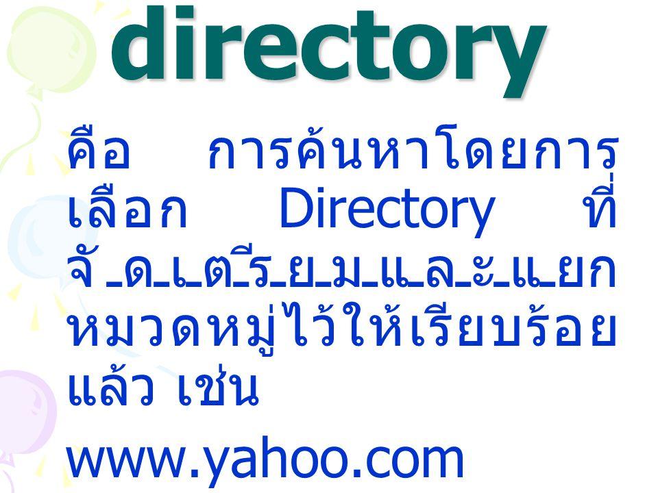 1. Web directory คือ การค้นหาโดยการเลือก Directory ที่จัดเตรียมและแยกหมวดหมู่ไว้ให้เรียบร้อยแล้ว เช่น.