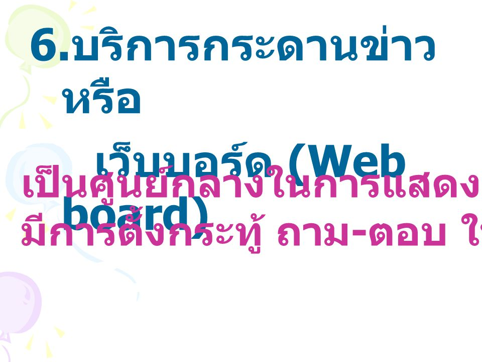บริการกระดานข่าวหรือ เว็บบอร์ด (Web board)