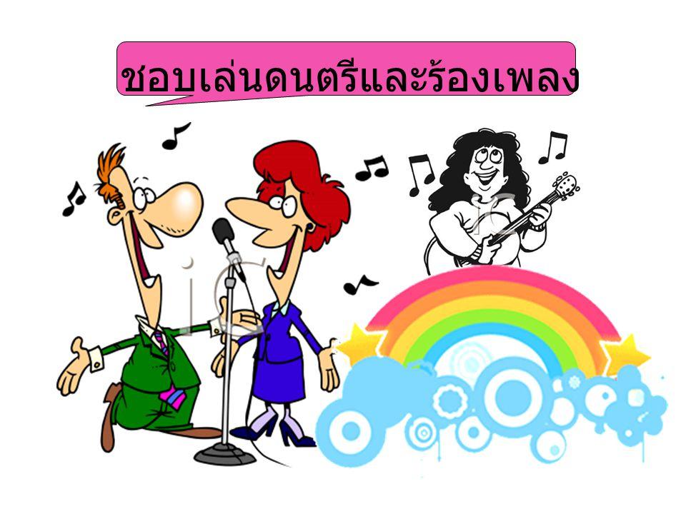 ชอบเล่นดนตรีและร้องเพลง