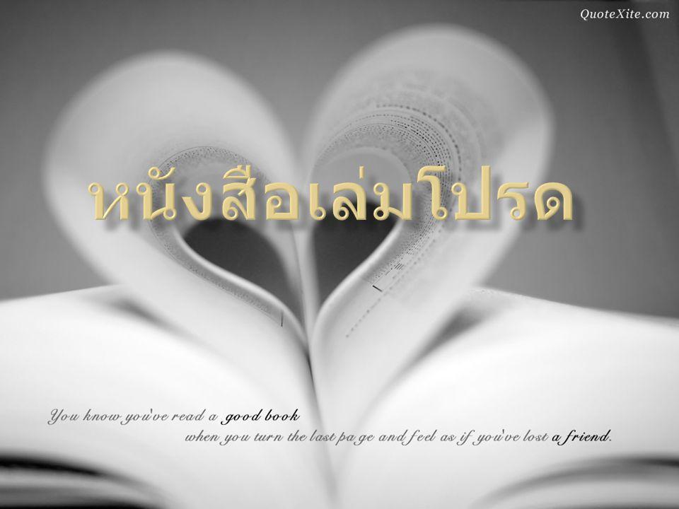 หนังสือเล่มโปรด