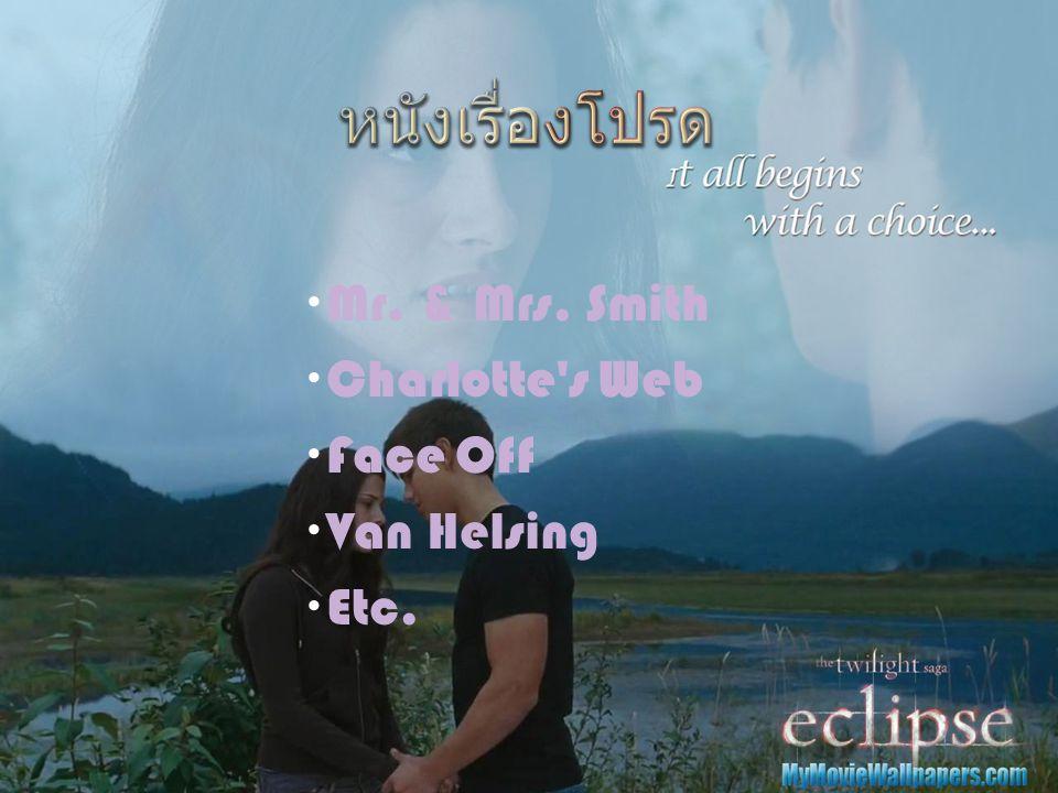 หนังเรื่องโปรด Mr. & Mrs. Smith Charlotte s Web Face Off Van Helsing