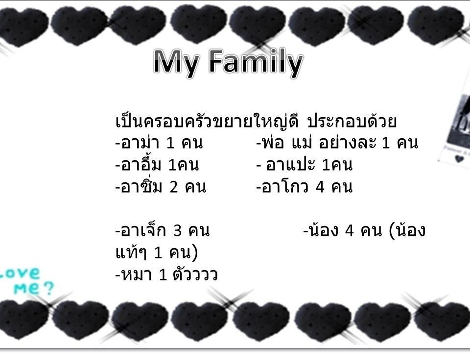 My Family เป็นครอบครัวขยายใหญ่ดี ประกอบด้วย