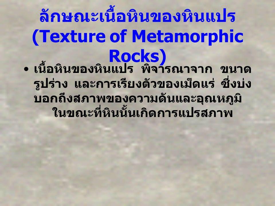 ลักษณะเนื้อหินของหินแปร (Texture of Metamorphic Rocks)
