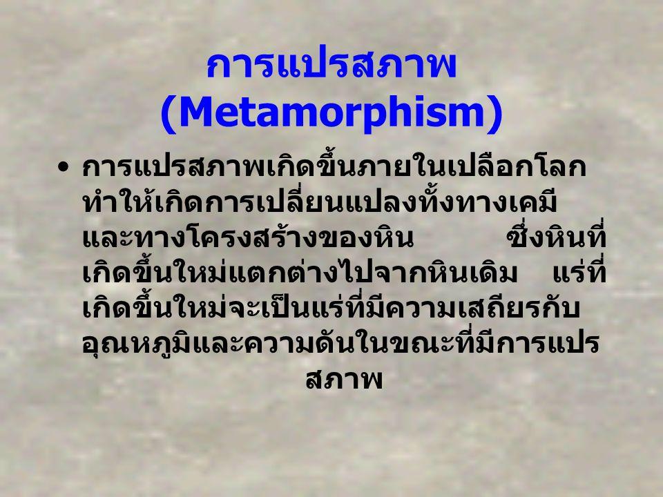 การแปรสภาพ (Metamorphism)