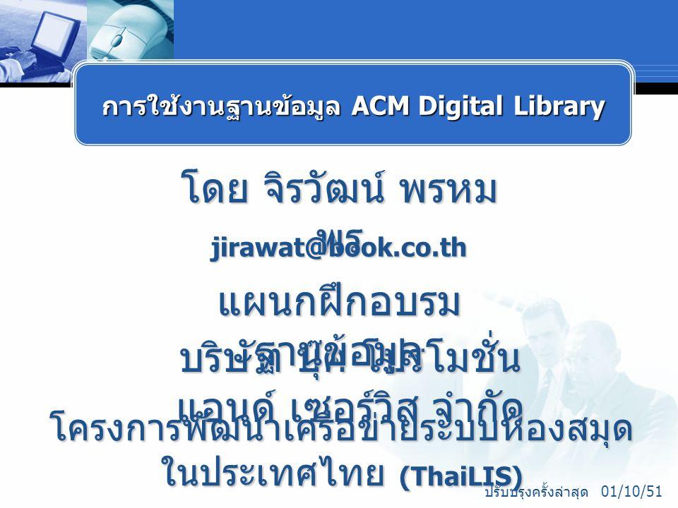 การใช้งานฐานข้อมูล ACM Digital Library