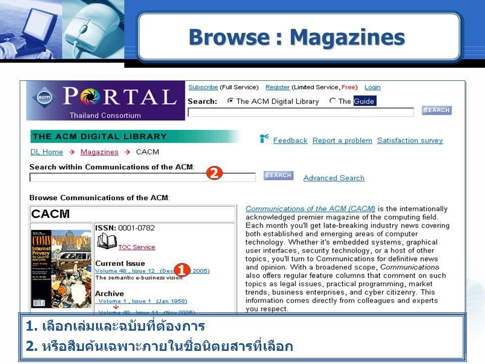 Browse : Magazines 2 1 1. เลือกเล่มและฉบับที่ต้องการ