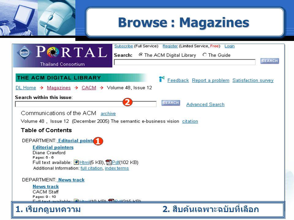 Browse : Magazines 2 1 1. เรียกดูบทความ 2. สืบค้นเฉพาะฉบับที่เลือก