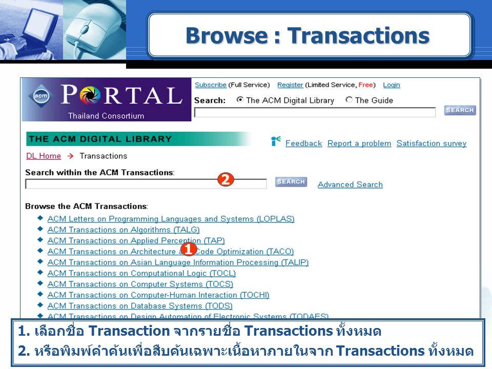 Browse : Transactions 2. 1. 1. เลือกชื่อ Transaction จากรายชื่อ Transactions ทั้งหมด.