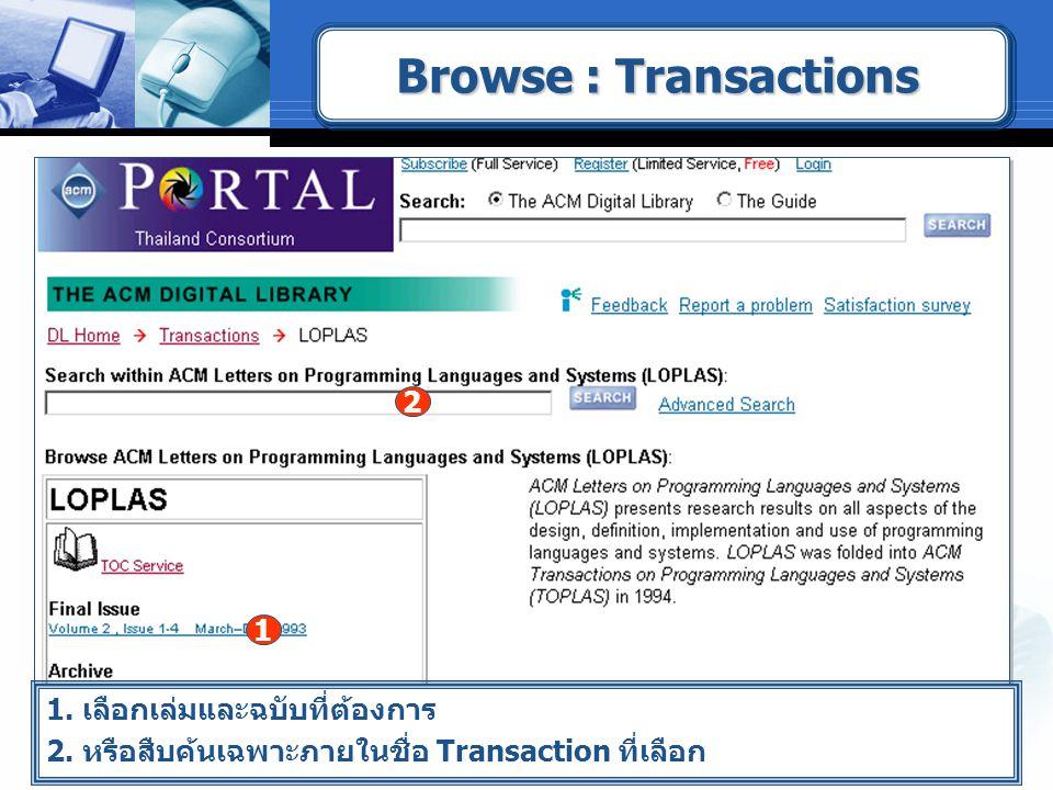 Browse : Transactions 2 1 1. เลือกเล่มและฉบับที่ต้องการ