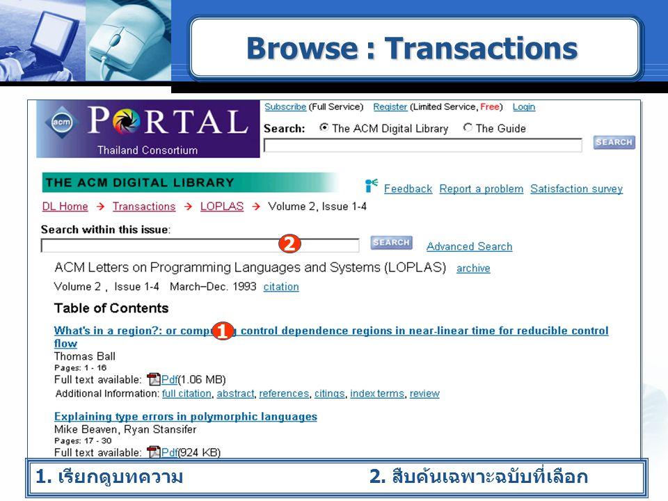 Browse : Transactions 2 1 1. เรียกดูบทความ 2. สืบค้นเฉพาะฉบับที่เลือก