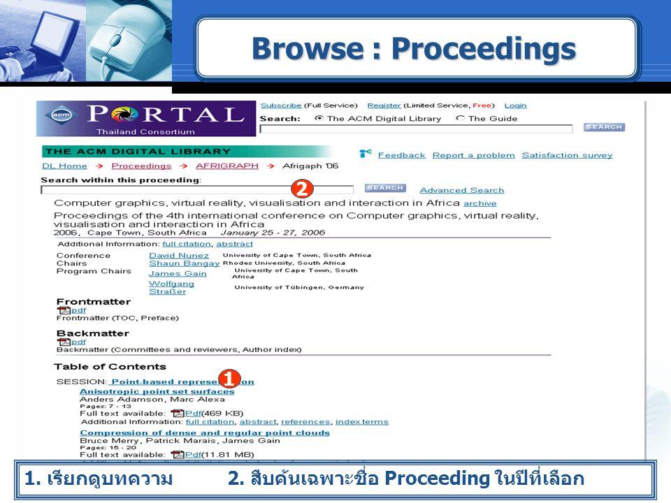 Browse : Proceedings 2 1 1. เรียกดูบทความ 2. สืบค้นเฉพาะชื่อ Proceeding ในปีที่เลือก