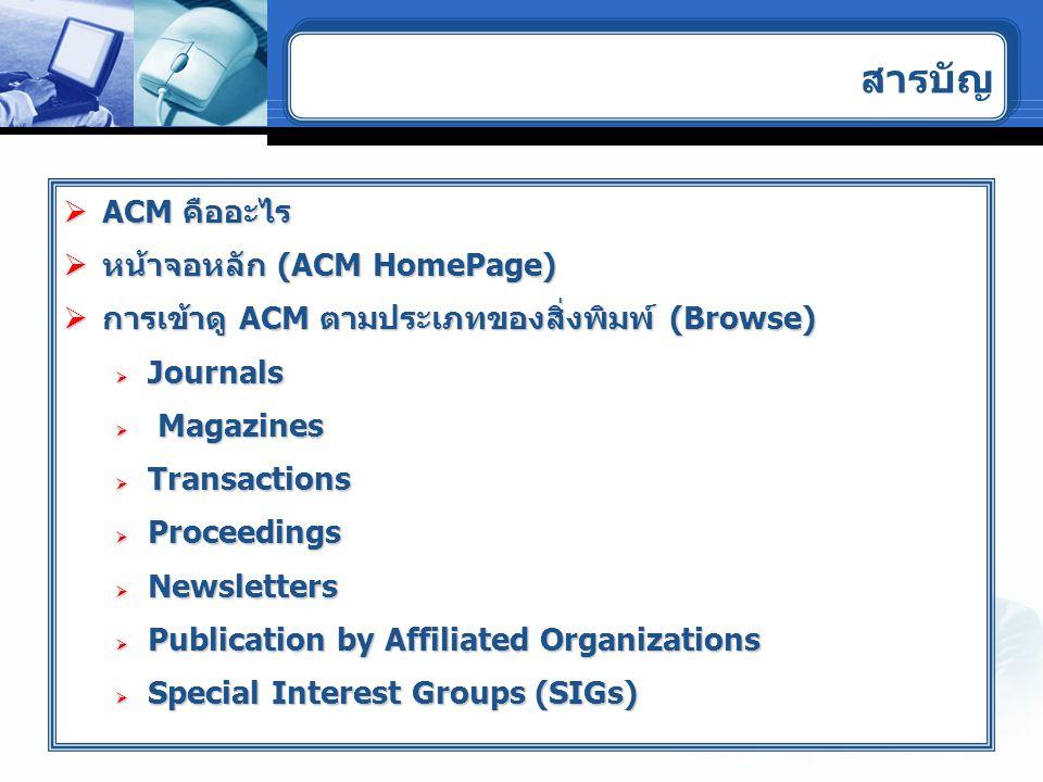 สารบัญ ACM คืออะไร หน้าจอหลัก (ACM HomePage)
