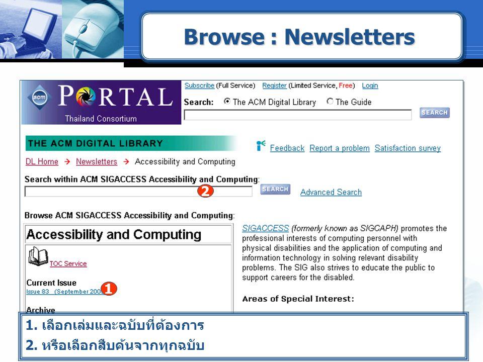Browse : Newsletters 2 1 1. เลือกเล่มและฉบับที่ต้องการ