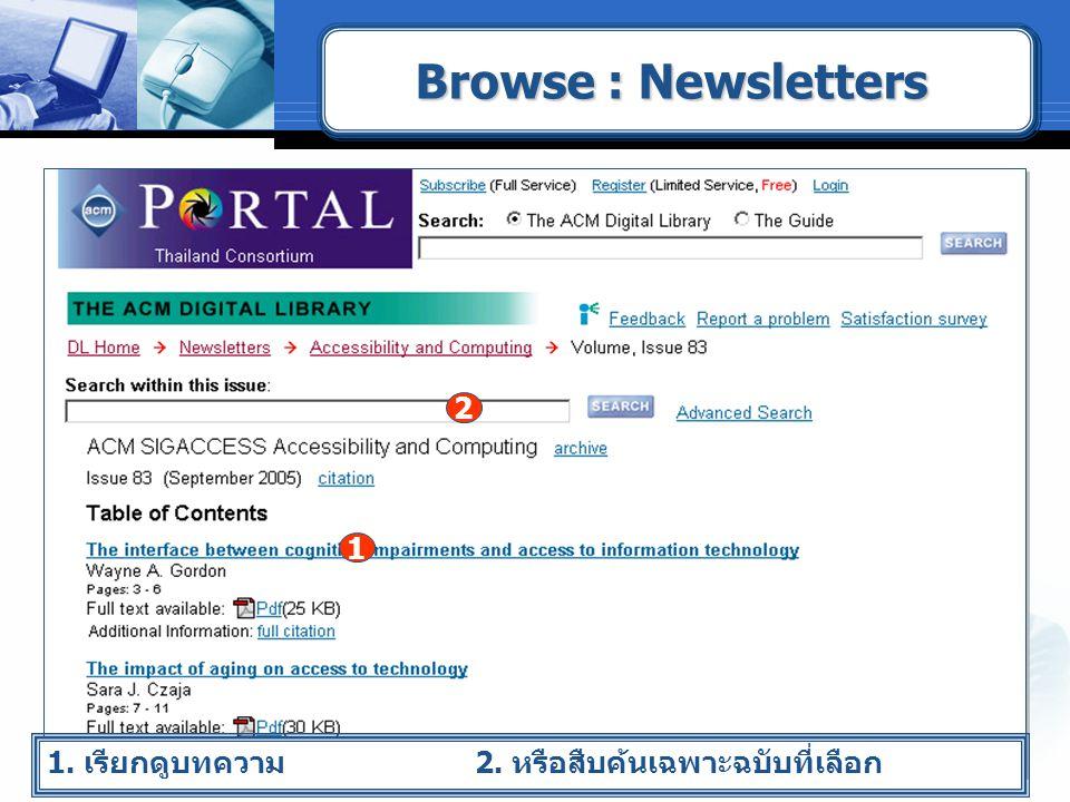 Browse : Newsletters 2 1 1. เรียกดูบทความ 2. หรือสืบค้นเฉพาะฉบับที่เลือก