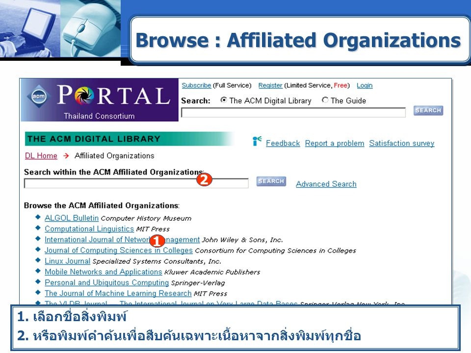 Browse : Affiliated Organizations