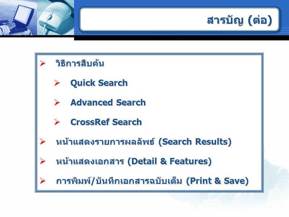 สารบัญ (ต่อ) วิธีการสืบค้น Quick Search Advanced Search