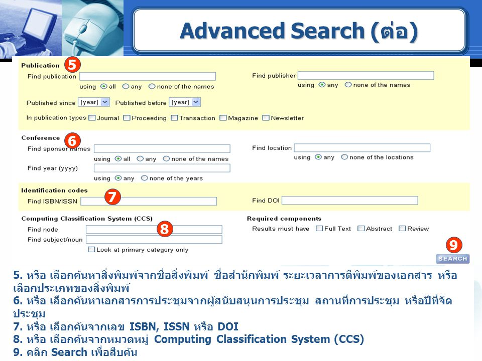 Advanced Search (ต่อ) 5. 6. 7. 8. 9.